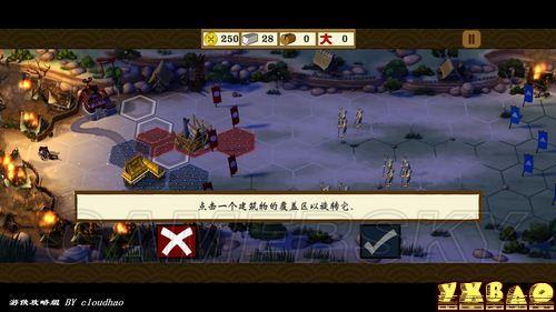 全面战争:将军图文攻略