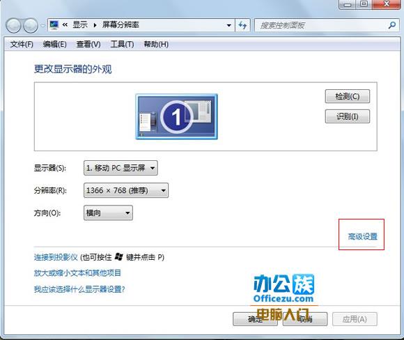 Win7系统中QQ停靠在屏幕边缘无法显示怎么办