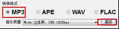 酷狗把文件较大的mp3转换成较小的mp3?