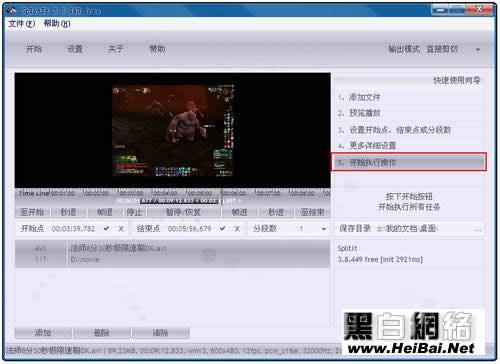 SplitIt 视频文件快速分割工具操作指南