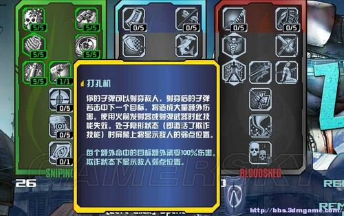 《无主之地2》全职业的技能树翻译