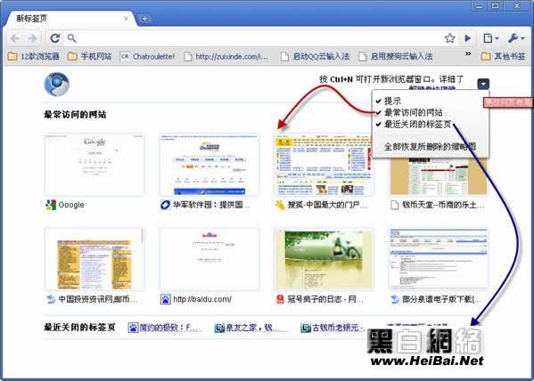 Chrome详细使用手册