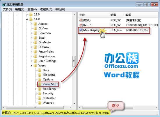 Word2010不保存最近浏览文档,保护隐私