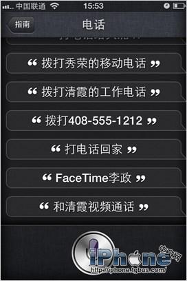 iOS6 Siri中文对话教程