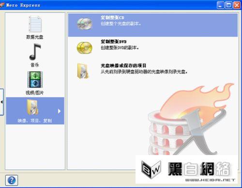 用nero碟烧录程序光盘教程