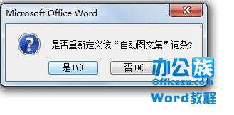 Word2003中的文字快速替换为图片的方法