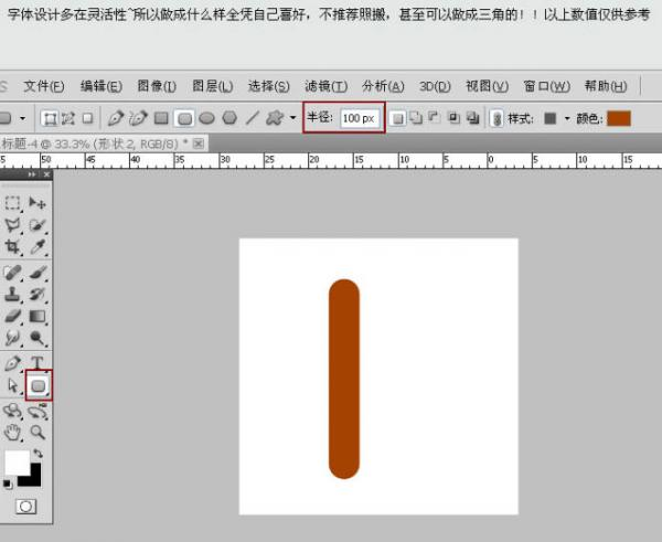 ps文字特效-打造创意木块字
