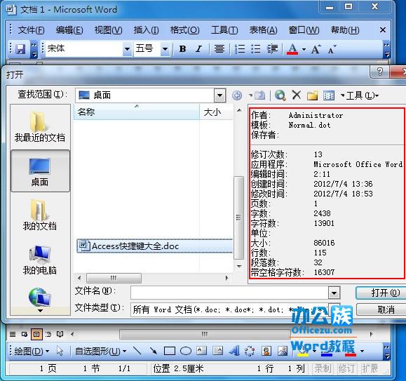 右边的展示框会显示文档信息