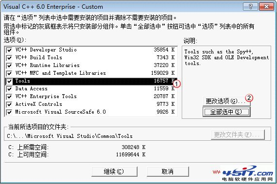 win7系统安装VC++6.0不兼容的解决方法
