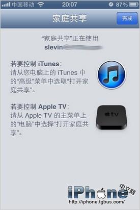 如何用iPhone远程遥控电脑播放音乐教程