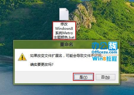 """重命名为""""修改Windows8系统Metro主题颜色.bat"""""""