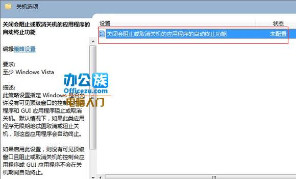 关闭会阻止或取消关机的应用程序的自动终止功能