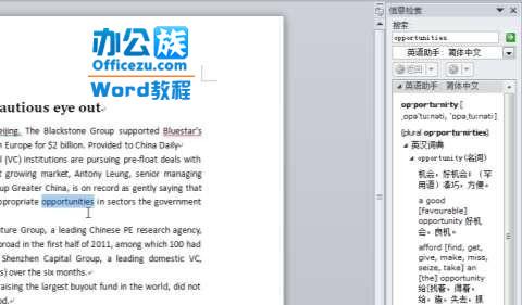 word2010翻译功能,快速实现中英转换