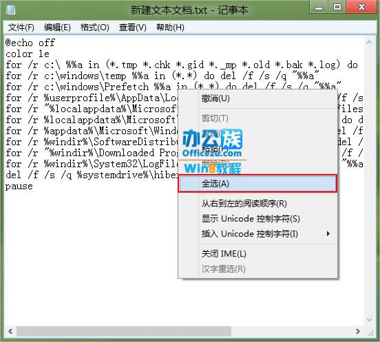 win8系统中如何清除垃圾文件