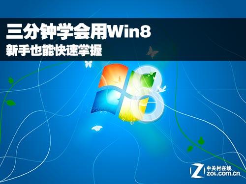 教你快速学会使用windows8系统