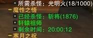 《诛仙2》飞升135+人员挂斩将有怎样的收益?