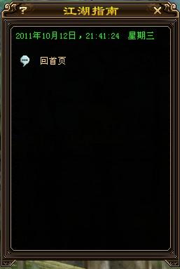 天龙八部ol江湖指南介绍