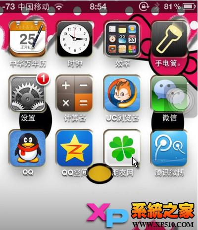iPhone如何显示精确的信号数值