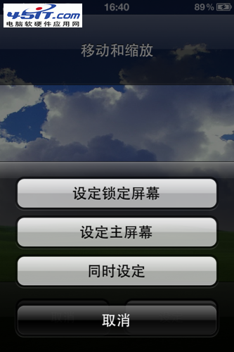 iphone5更换壁纸方法