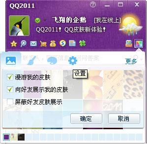 QQ皮肤特效,让你的QQ更闪耀