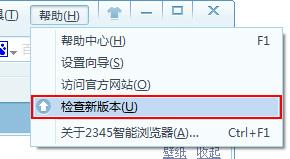 2345智能浏览器检查新版本