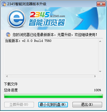 2345智能浏览器升级
