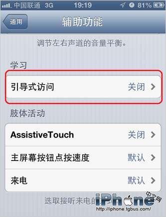 """如何开启iOS6""""引导式访问"""""""