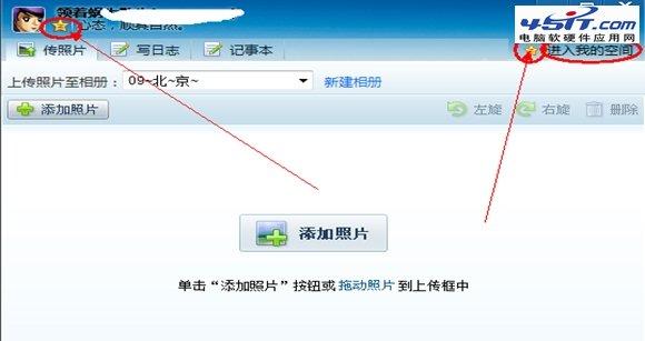 QQ空间名修改方法