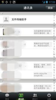 微信相册怎么查看