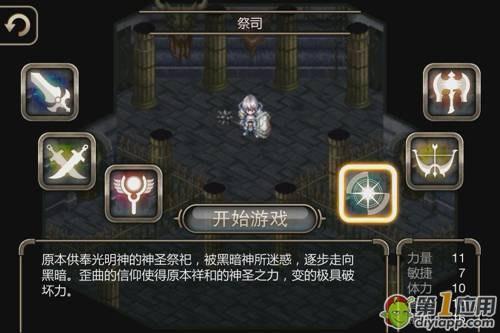 《艾诺迪亚4》祭司天赋职业技能介绍