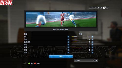 《实况足球2013》绿茵传奇全位置加点之速度流边锋