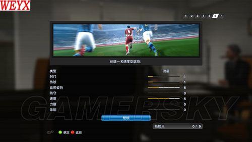 《实况足球2013》绿茵传奇全位置加点之速度型边前卫