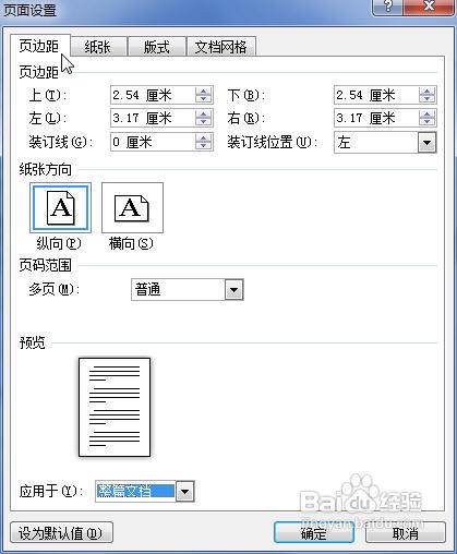 Word2010页边距设置方法
