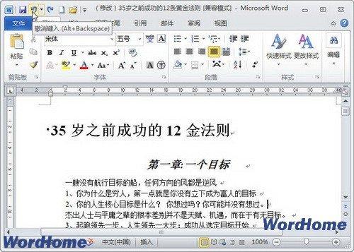 怎样在Word2010中使用撤销键入或恢复键入功能