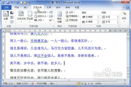 Word2010中插入分页符的两种方法