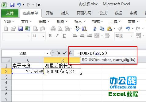 Excel2010使用Round函数四舍五入