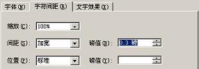Word2003如何设置字符间距
