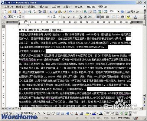 word2003设置段落缩进