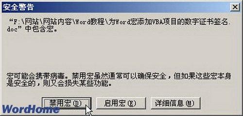 Word2003为宏添加VBA项目的数字证书签名