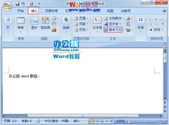 Word2007段落首字下沉的设置