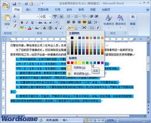Word2007段落底纹的设置