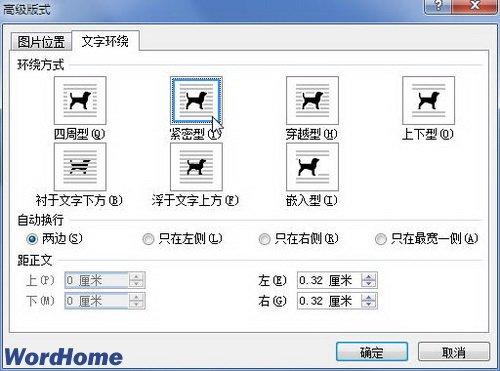 Word2007中SmartArt图形文字环绕方式的设置