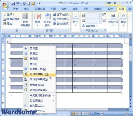 Word2007怎样在表格中平均分布行和列