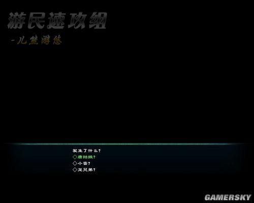 《仙剑奇侠传5》主线任务之勘罗网薄情钟情