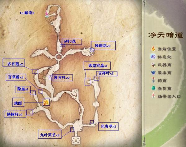 《仙剑奇侠传5》净天暗道地图隐藏物品