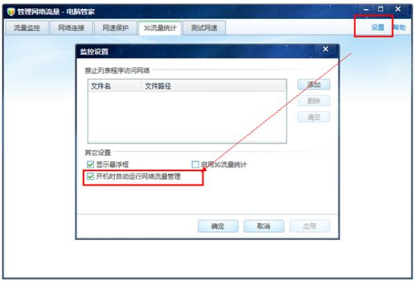 电脑管家3G流量统计功能的使用