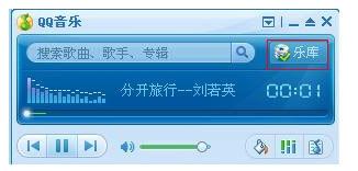 QQ音乐如何查找歌曲