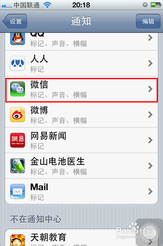 取消微信在锁屏界面的短信提醒设置