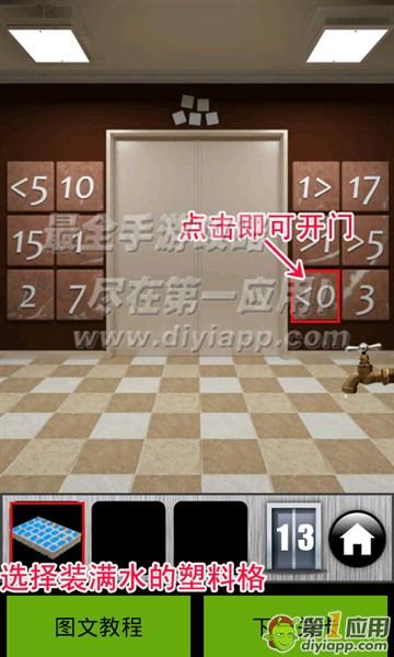 《史上最难破解的100道门》第十三关图文攻略(2)