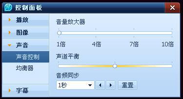 QQ影音声音控制高级技巧